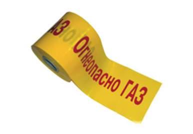 Лента сигнальная «Осторожно газ» (ЛСГ)